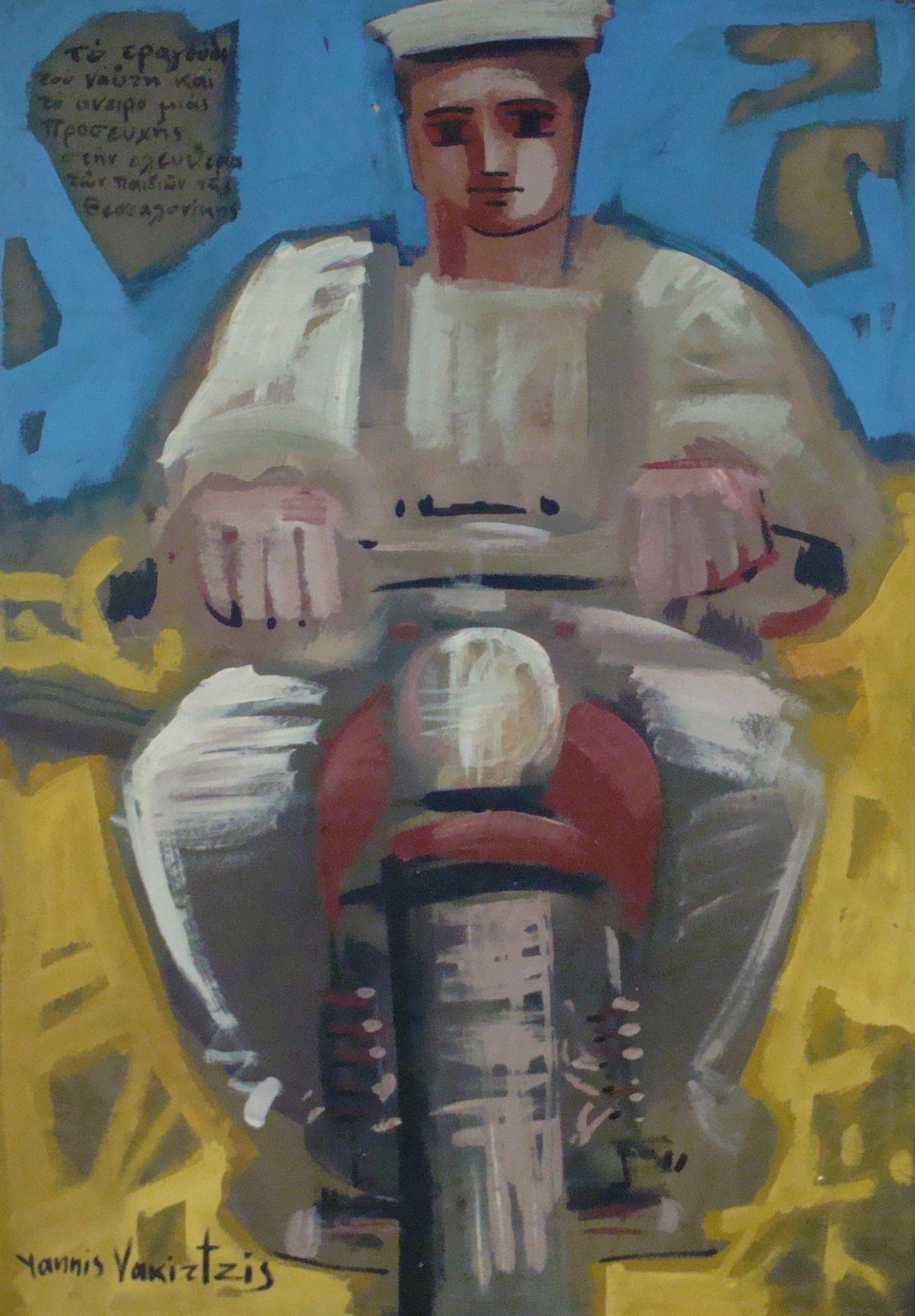 Γιάννης Βακιρτζής 70×100 Λάδι σε καμβά Yiannis Vakirtzis 70×100 Oils on canvas.jpg